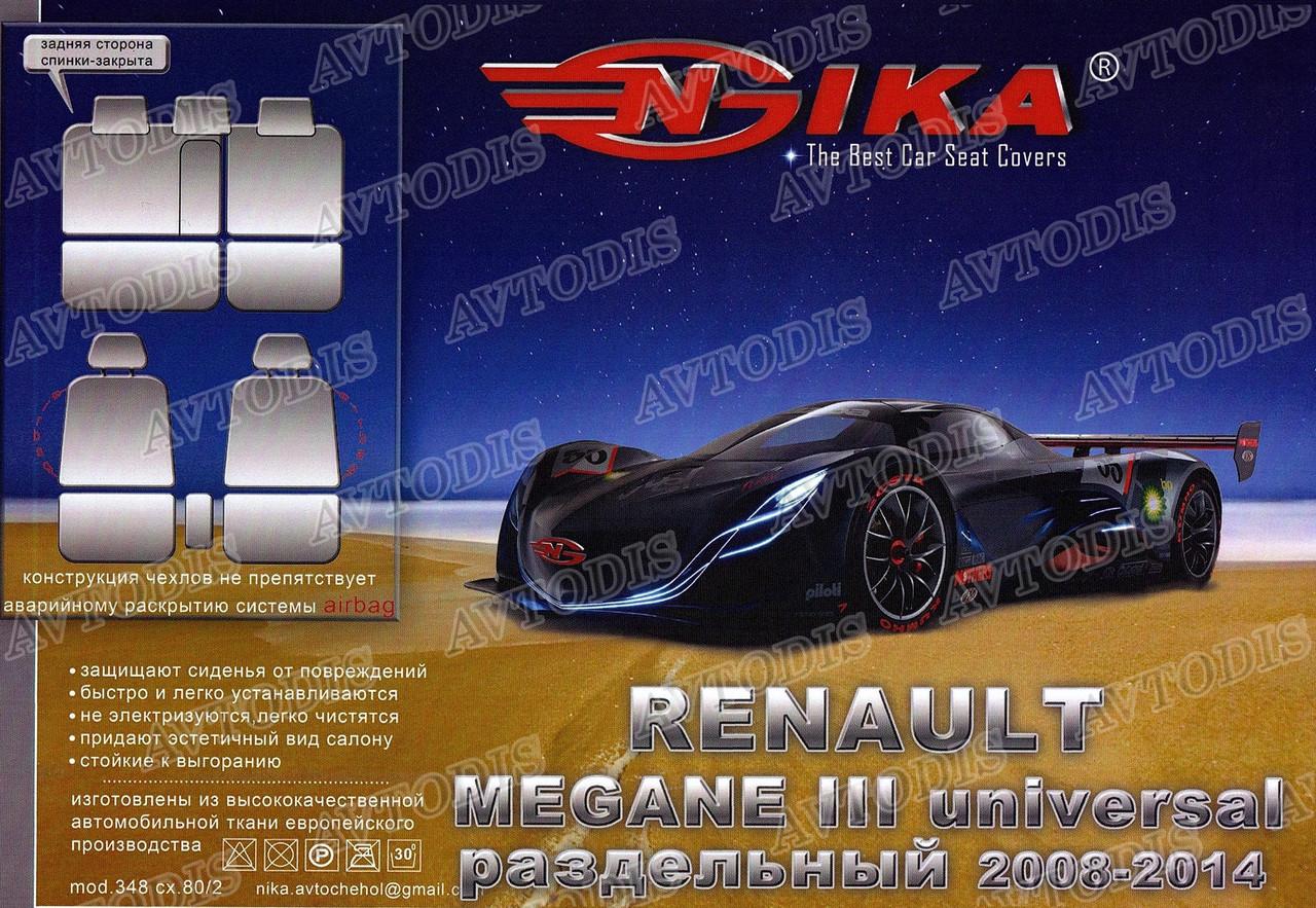 Авточехлы Renault Megane III 2008-2014 (универсал) Nika