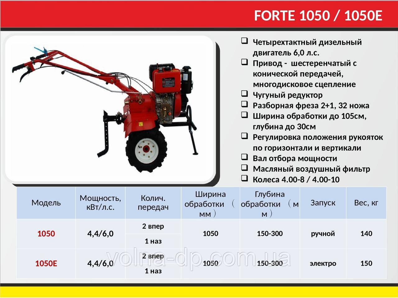 "Культиватор дизельний FORTE 1050 (6,5 л.с колеса 10"")"