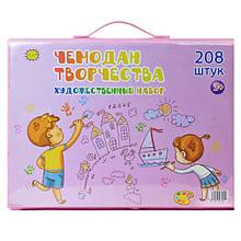 Набір для дитячої творчості у валізі з 208 предметів