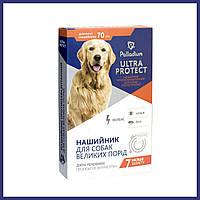 Ошейник для собак белый ULTRA PROTECT ОТ БЛОХ И КЛЕЩЕЙ ДЛЯ СОБАК КРУПНЫХ ПОРОД (70 СМ)