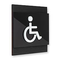 Таблички на дверь туалета для инвалидов, фото 3
