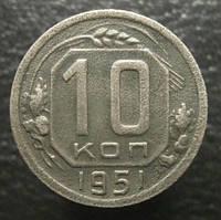 10 копеек 1951 года СССР