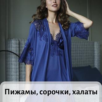 Пижамы, сорочки, халаты