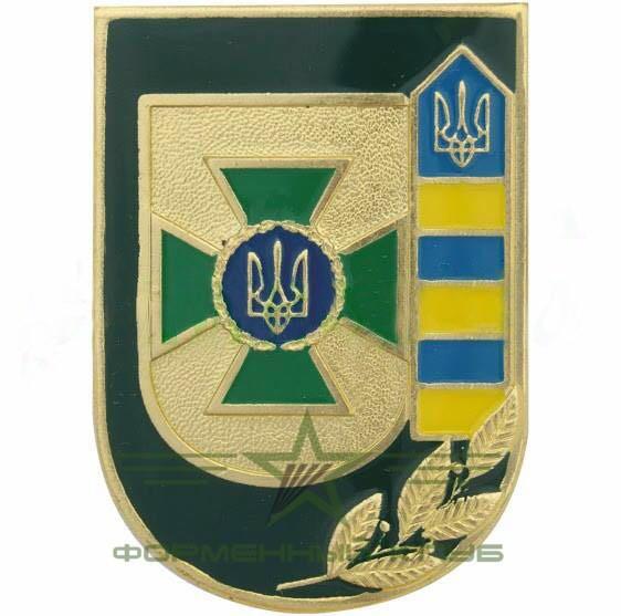 Кокарда Пограничной Службы Украины металлическая
