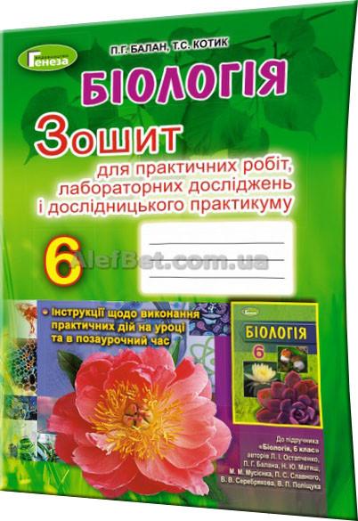 6 клас / Біологія. Зошит для практичних робіт, лабораторних досліджень / Балан, Котик / Генеза