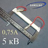 Предохранитель DE91-70061A в пластмассовом корпусе (5кВ и 0,75А) для микроволновой печки Samsung