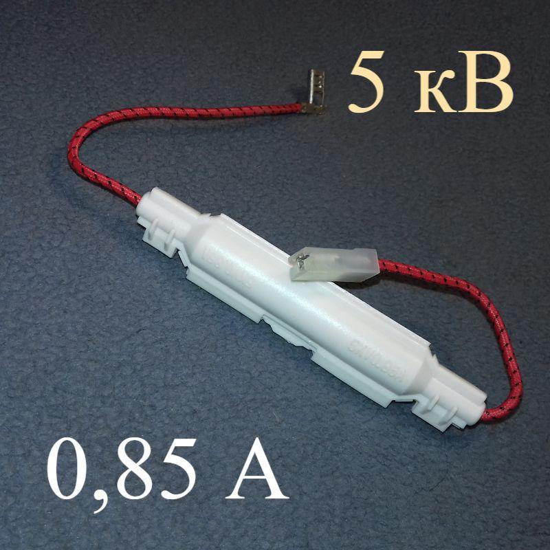 Высоковольтный предохранитель в пластмассовом корпусе (5кВ и 0,85А) для микроволновой печки