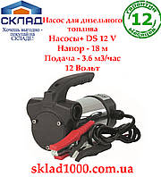 Насос для дизельного топлива Насосы+ DS 12 V. 3.6 м3/час