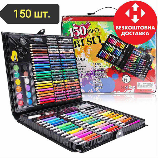Детский художественный набор для рисования в чемоданчике Art set 150 предметов (0709001)