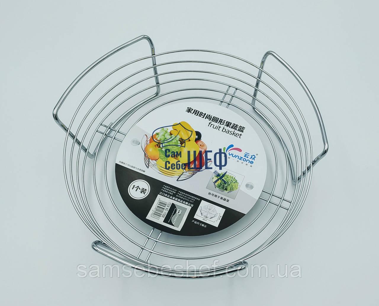 Фруктовниця кругла кошик для фруктів 27 см GA Династія 17058