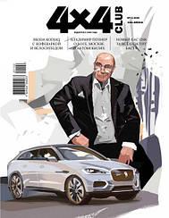 Клуб 4х4 журнал №1-2 январь-февраль 2020