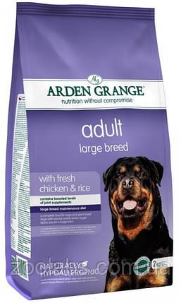 Корм Arden Grange для собак великих порід | Arden Grange Adult Large Breed 2 кг, фото 2