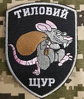 Шеврон - Тиловий щур