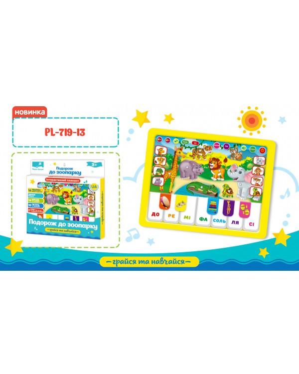 """Планшет """"Зоопарк"""" PL-719-13 батар, на укр, обучение, буквы, цвета, счет, /размер планшета 21*1"""