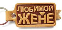 Брелок для ключів Коханій Дружині, фото 1