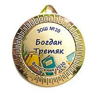 """Медаль для выпускников именная 35 мм """"золото"""""""