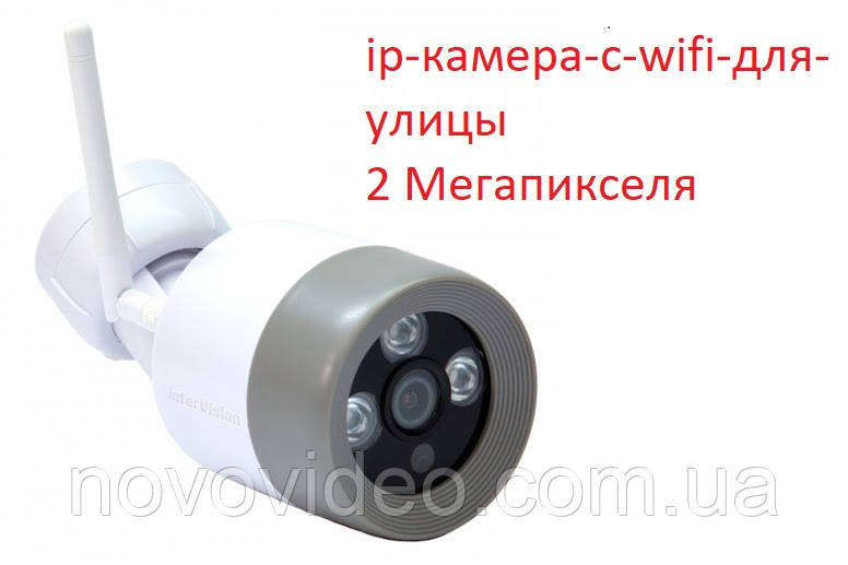 IP камера WFX-AI2 беспроводная с Wi-Fi  для улицы на 2 Мп