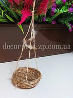 Гнездышко декоративное из соломы 7-7,5см, подвесное.