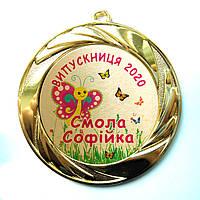 """Медаль для випускників 70 мм """"золото"""" іменна"""