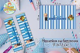 Наклейки тематические на шоколадку-батончик (11,5*7,5см) -малотиражные издани- Босс Молокосос