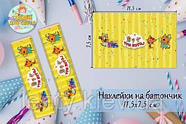 """Наклейки """"Три Кота"""" (11,5*7,5см) тематические на шоколадку-батончик  малотиражные издание-"""