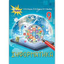 Підручник Інформатика 9 клас Авт: Морзе Н. Барна О. Вембер В. Вид: Оріон