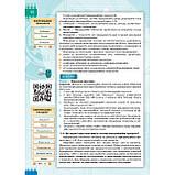 Підручник Інформатика 9 клас Авт: Морзе Н. Барна О. Вембер В. Вид: Оріон, фото 8