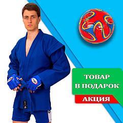 Кимоно для самбо синее A-A-MA-3211-3 (р-р 3, рост 160) + подарок (Мяч фут. №2 Сувенирный FB-0043-14)