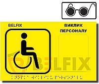Тактильная Табличка со шрифтом БРАЙЛЯ для инвалидов,слепых и слабовидящих людей, BELFIX-SB1YEB
