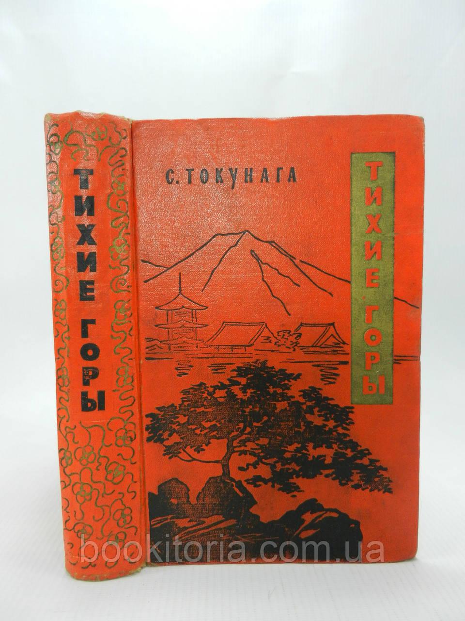 Токунага С. Тихие горы (б/у).