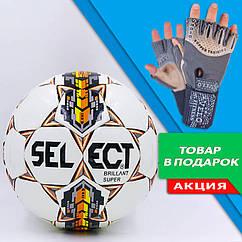 Мяч футбольный №4 PU ламин. ST BRILLANT SUPER A-ST-8257 + подарок (Перчатки атл. с фиксатором запястья VELO VL-3233-S)