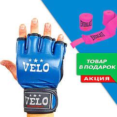 Перчатки для смешанных единоборств MMA кожаные VELO A-ULI-4035 + подарок (Бинты боксерские (2шт) ELS MA-5465-3 розовые)