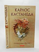 Кастанеда К. Путешествие в Икстлан (б/у)., фото 1