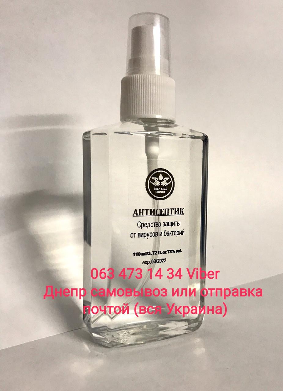 Антисептик для рук 110 мл, 73% спирта.Спрей,, антивирусный