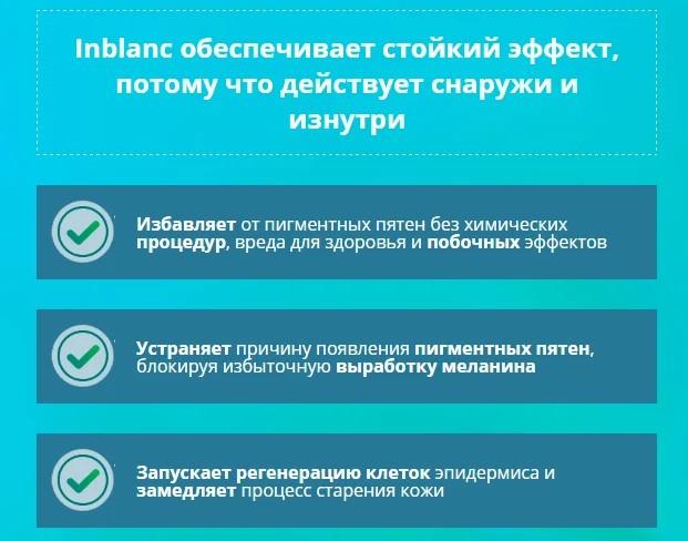 эффективность Inblanc