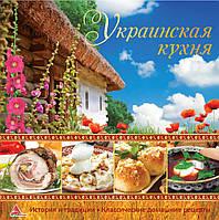 Украинская кухня. История и традиции. Классические домашние рецепты.