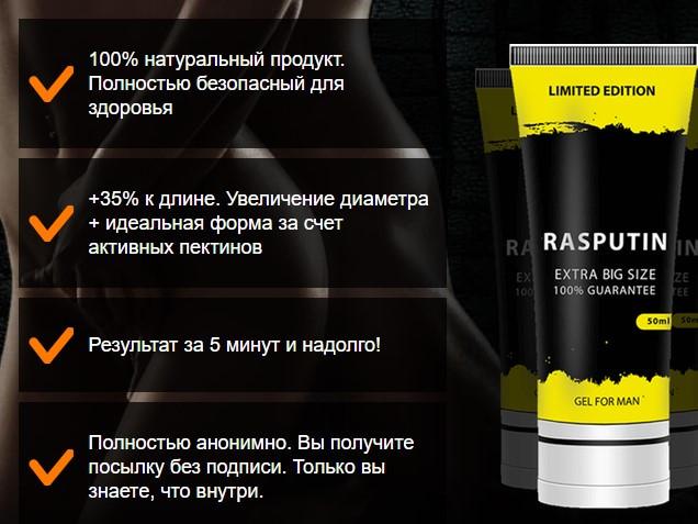 Гель для увеличения члена Распутин