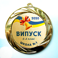 """Медаль 70 мм """"золото"""" - """"Выпуск 2021"""""""