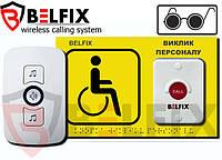 Тактильная Кнопка вызова со шрифтом брайля для инвалидов, слепых и слабовидящих людей BELFIX SET-HELP 1YEB