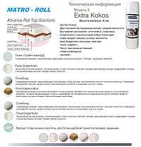 Матрац Extra Kokos Matro-Roll-Topper / Екстра Кокос 80х190 (Матролюкс-ТМ), фото 3