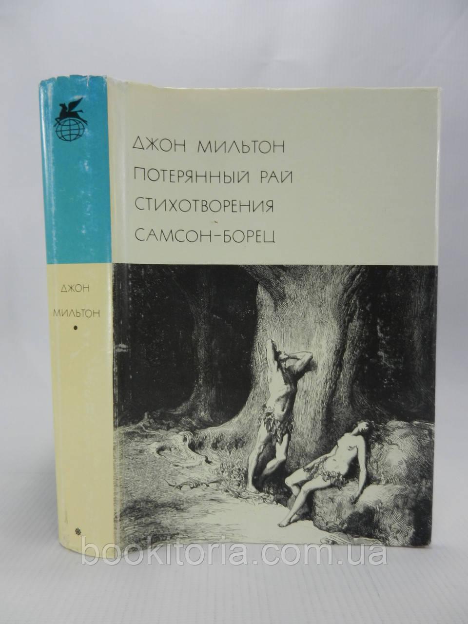 Мильтон Дж. Потерянный рай. Стихотворения. Самсон-борец (б/у).