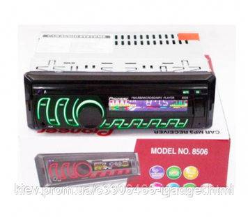 Автомагнитола 1DIN MP3-8506 RGB