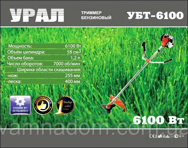 Бензокоса Урал УБТ-6100 (2 ножа+1 бабина с леской)
