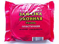 Замазка оконная Рязань пластичная 0,4 кг, замазка для окон