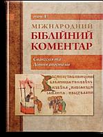 Міжнародний біблійний коментар. Том 4. Євангелія та Діяння апостолів