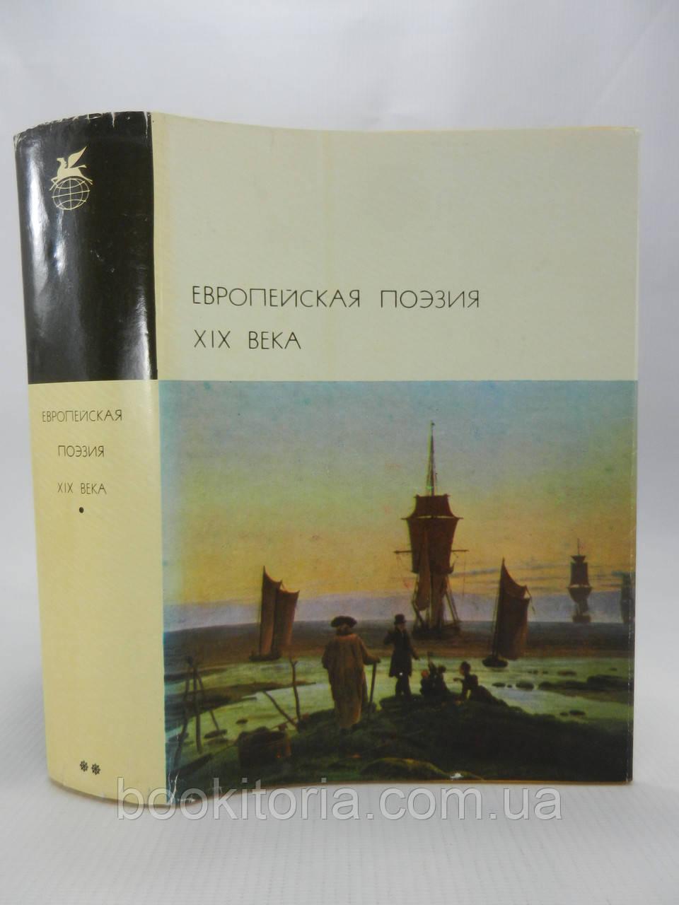 Европейская поэзия XIX века (б/у).