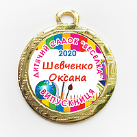 """Медаль для випускників іменна 32 мм """"золото"""""""