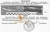"""Нож нескладной """"Загон""""  для разделки дичи, рыбы и рубки веток, фото 5"""