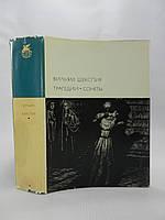 Шекспир В. Трагедии. Сонеты (б/у)., фото 1