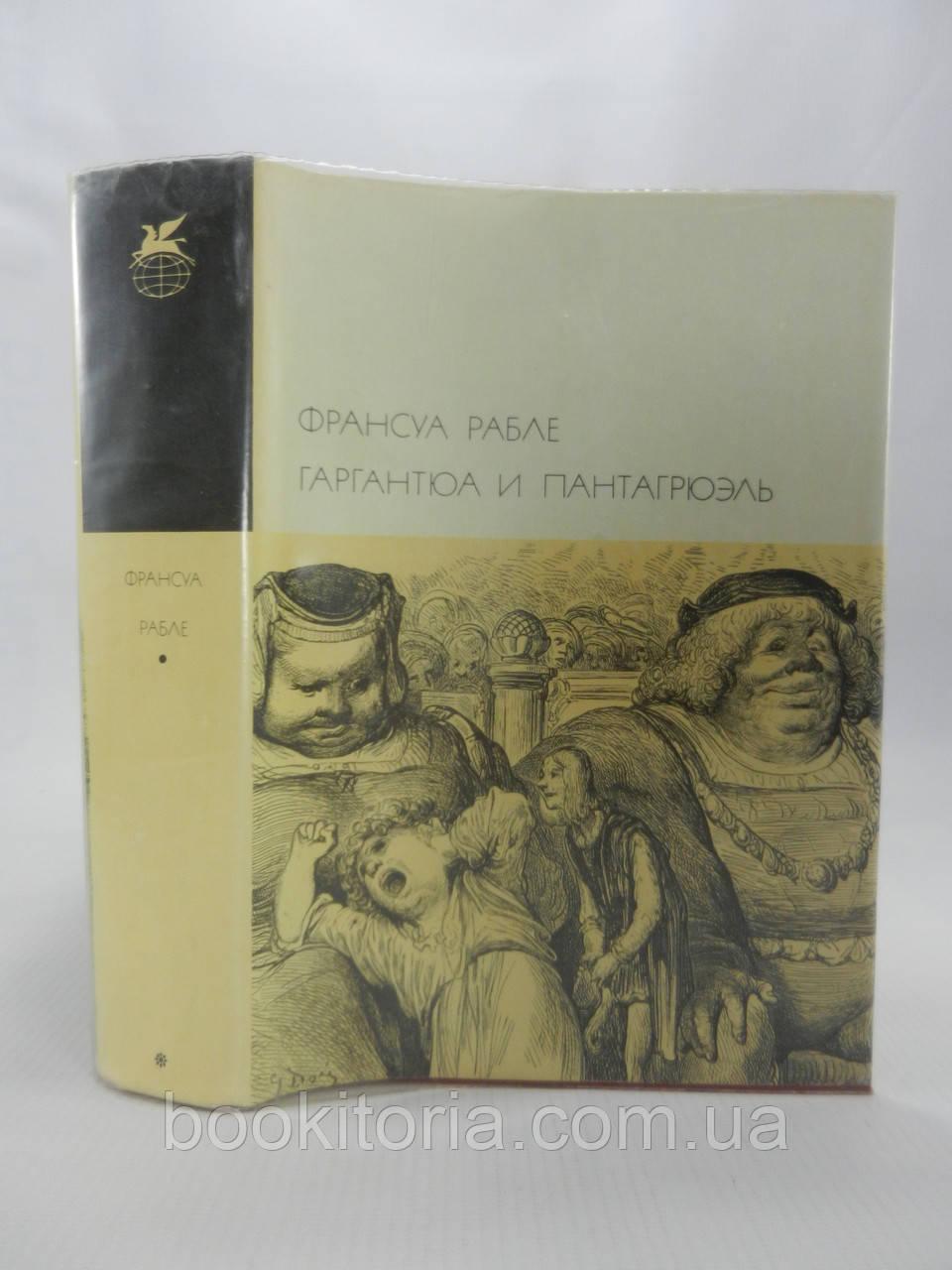 Рабле Ф. Гаргантюа и Пантагрюэль (б/у).